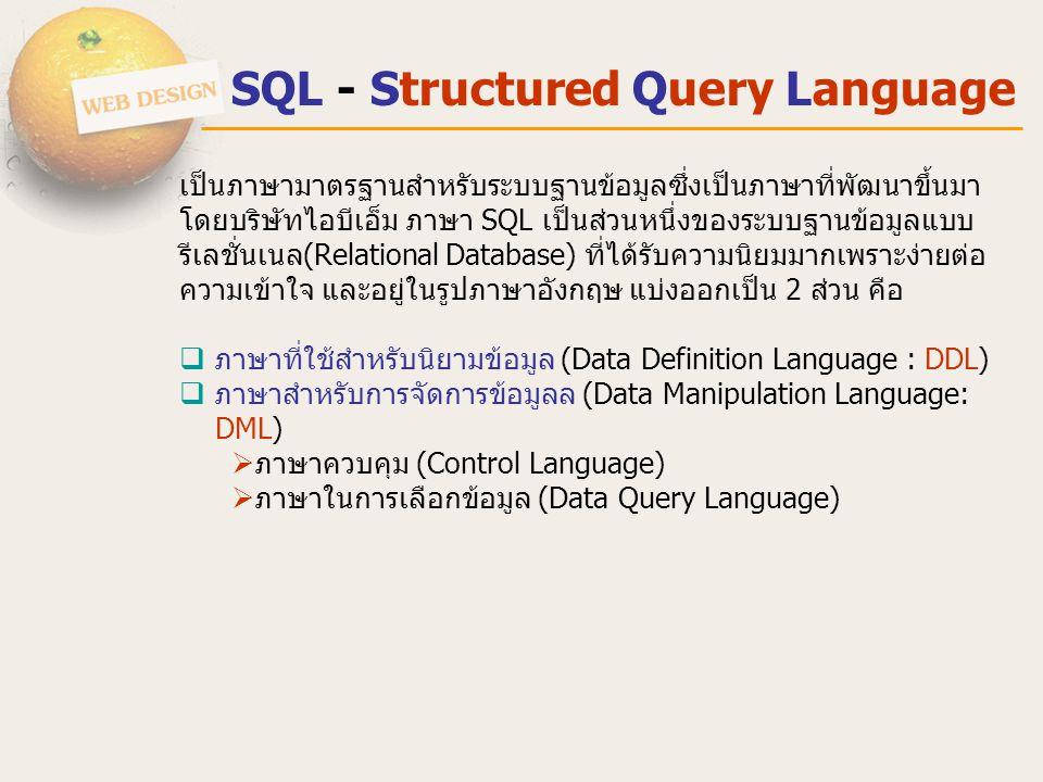 SQL - Structured Query Language เป็นภาษามาตรฐานสําหรับระบบฐานข้อมูลซึ่งเป็นภาษาที่พัฒนาขึ้นมา โดยบริษัทไอบีเอ็ม ภาษา SQL เป็นส่วนหนึ่งของระบบฐานข้อมูล