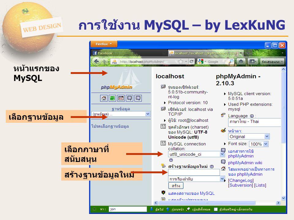 การใช้งาน MySQL – by LexKuNG หน้าแรกของ MySQL เลือกฐานข้อมูล เลือกภาษาที่ สนับสนุน สร้างฐานข้อมูลใหม่