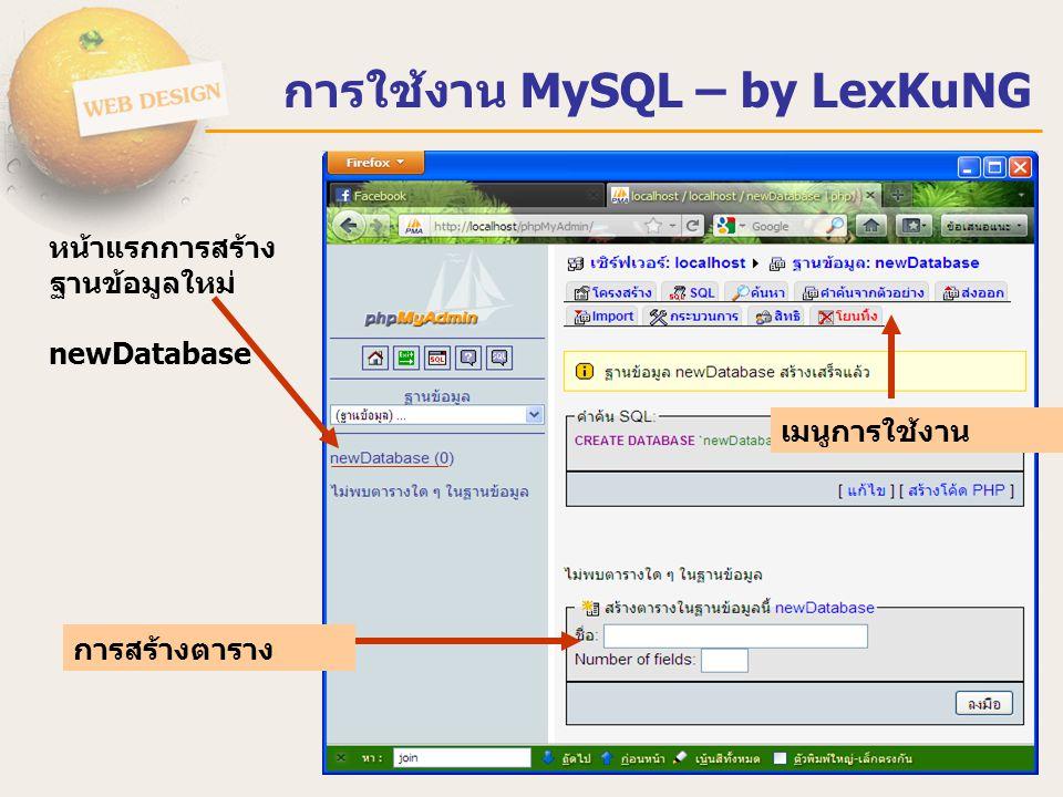 การใช้งาน MySQL – by LexKuNG หน้าแรกการสร้าง ฐานข้อมูลใหม่ newDatabase การสร้างตาราง เมนูการใช้งาน