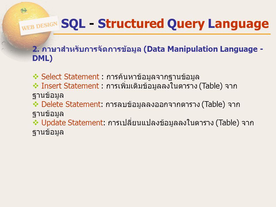 SQL - Structured Query Language 2. ภาษาสําหรับการจัดการข้อมูล (Data Manipulation Language - DML)  Select Statement : การค้นหาข้อมูลจากฐานข้อมูล  Ins
