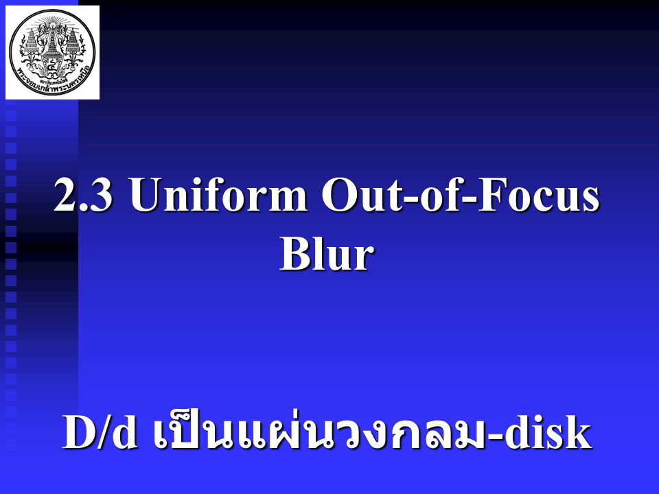 2.3 Uniform Out-of-Focus Blur D/d เป็นแผ่นวงกลม -disk