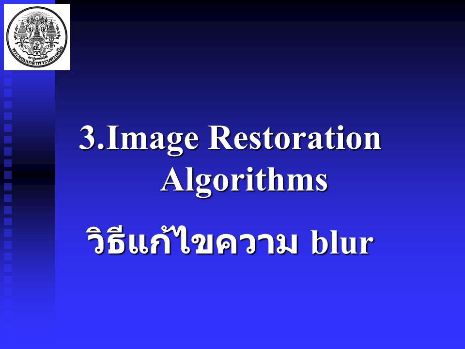 3.Image Restoration Algorithms วิธีแก้ไขความ blur