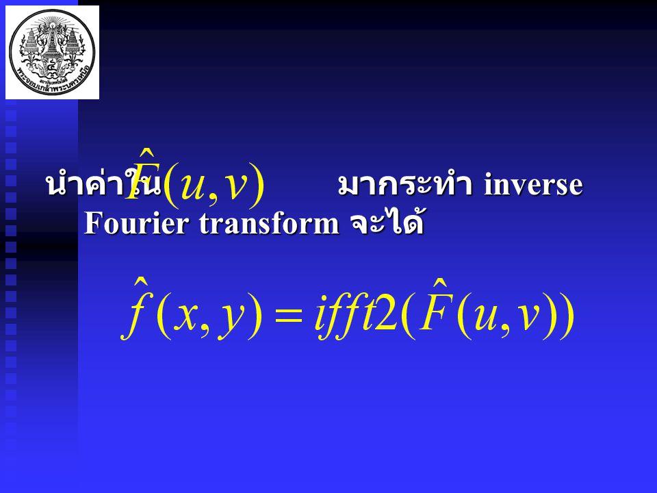 นำค่าใน มากระทำ inverse Fourier transform จะได้