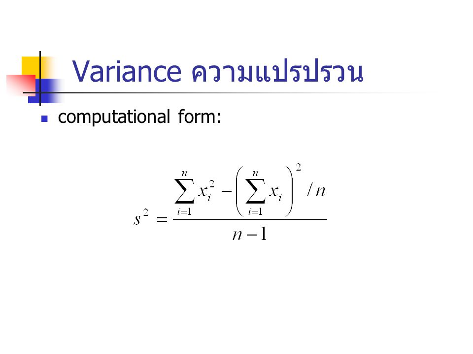 Variance ความแปรปรวน computational form:
