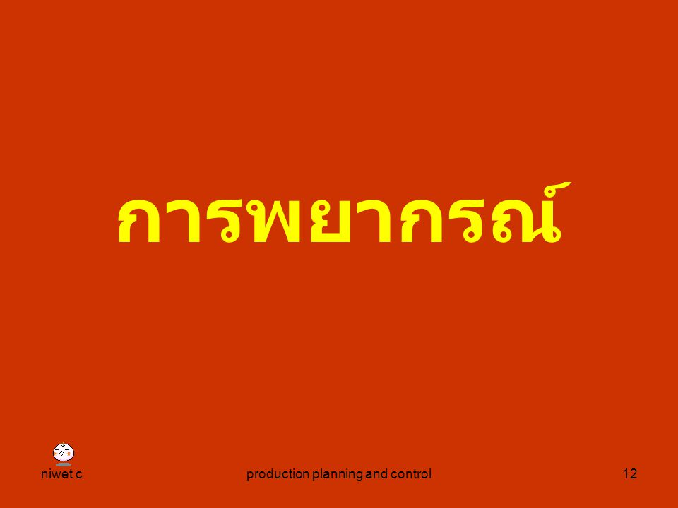 niwet cproduction planning and control12 การพยากรณ์