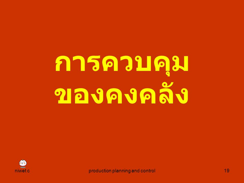 niwet cproduction planning and control19 การควบคุม ของคงคลัง