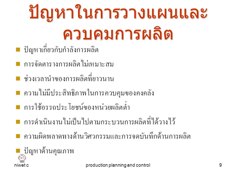 niwet cproduction planning and control20 รายงาน การรับของ รายงาน การรับของ