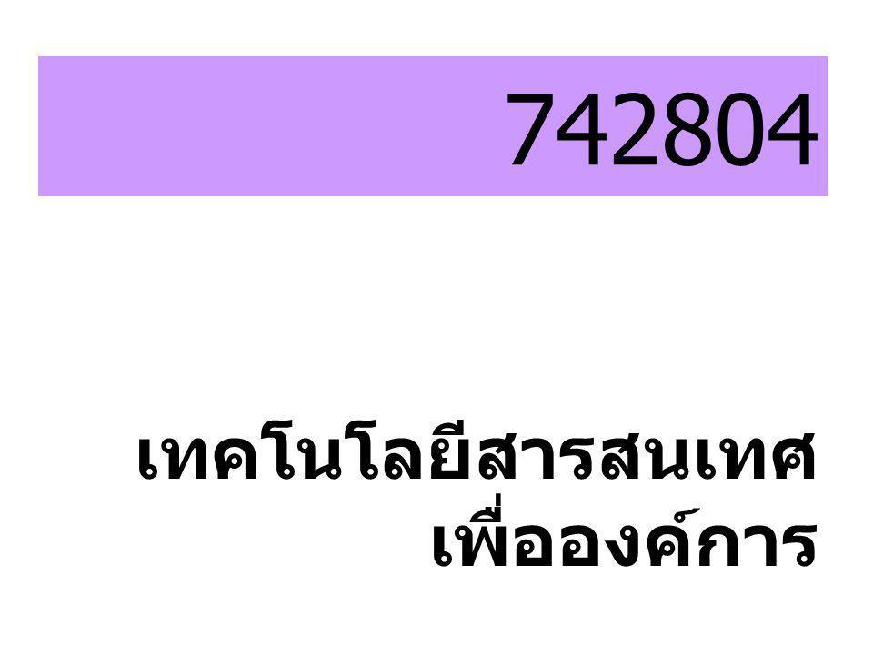 742804 เทคโนโลยีสารสนเทศ เพื่อองค์การ