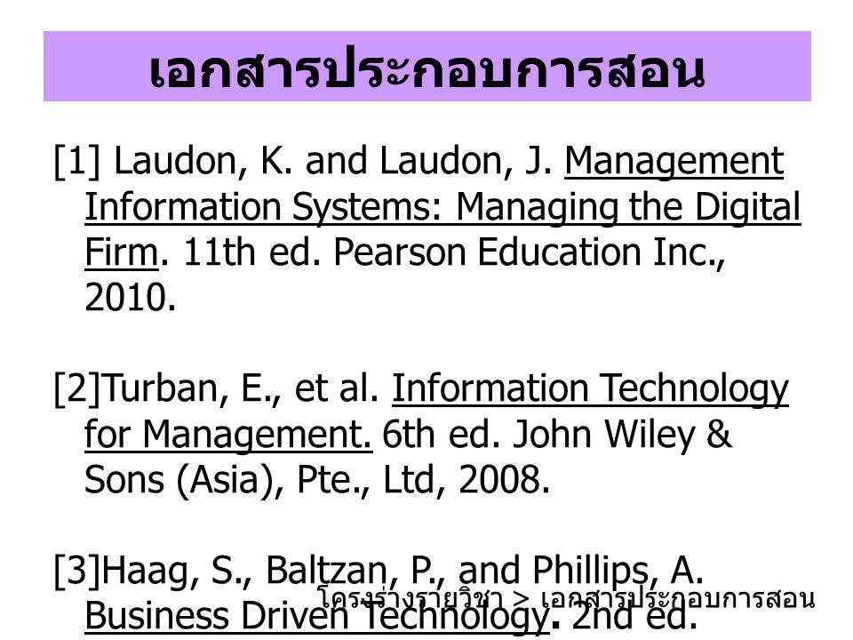 โครงร่างรายวิชา > เอกสารประกอบการสอน เอกสารประกอบการสอน [1] Laudon, K.