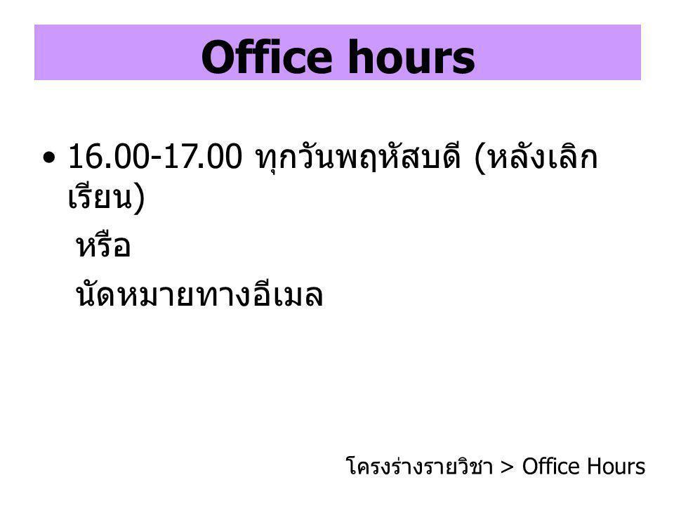 โครงร่างรายวิชา > Office Hours Office hours 16.00-17.00 ทุกวันพฤหัสบดี ( หลังเลิก เรียน ) หรือ นัดหมายทางอีเมล