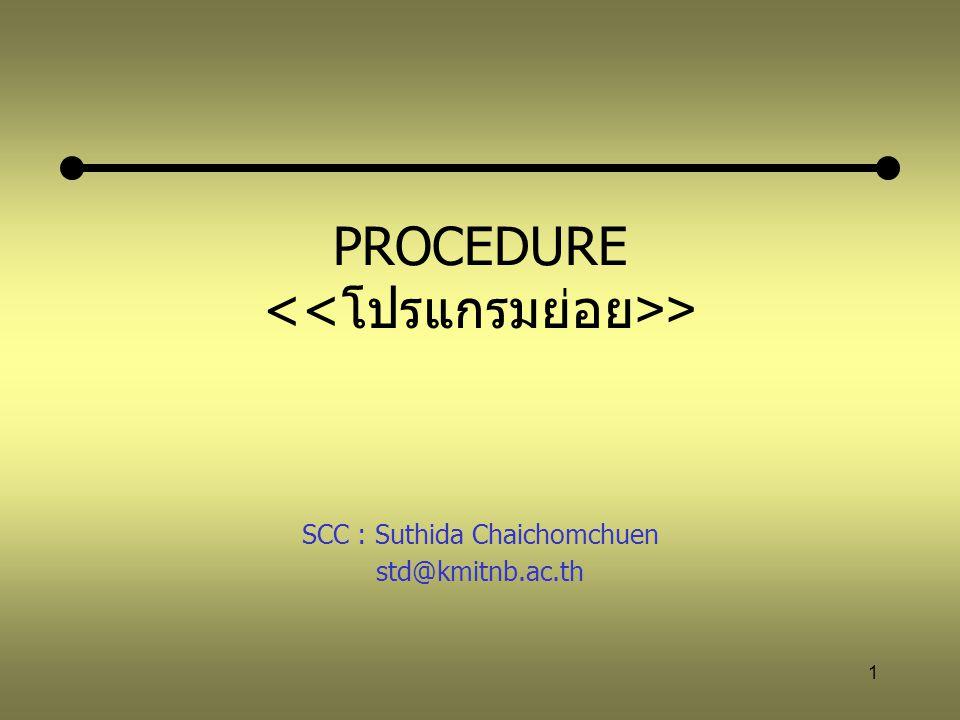 2 PROCEDURE หมายถึง โปรแกรมย่อย ซึ่งส่วนอื่น ๆ ของ โปรแกรมสามารถเรียกใช้งานได้