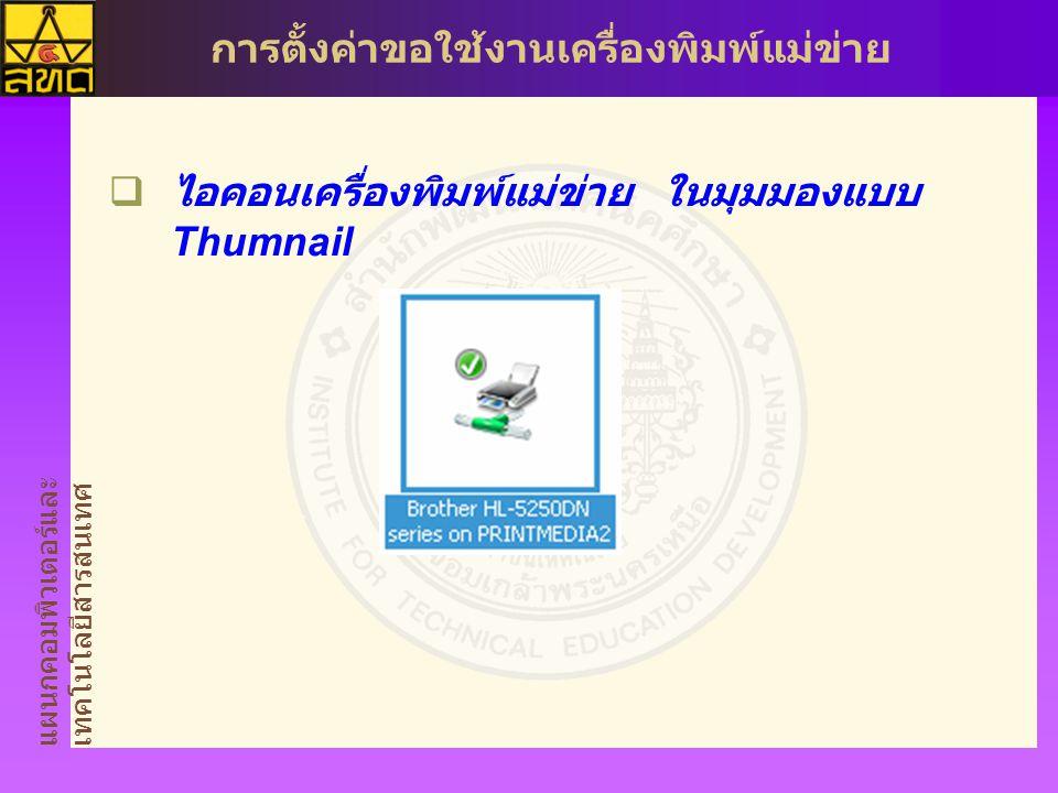 แผนกคอมพิวเตอร์และ เทคโนโลยีสารสนเทศ การตั้งค่าขอใช้งานเครื่องพิมพ์แม่ข่าย  ไอคอนเครื่องพิมพ์แม่ข่าย ในมุมมองแบบ Thumnail