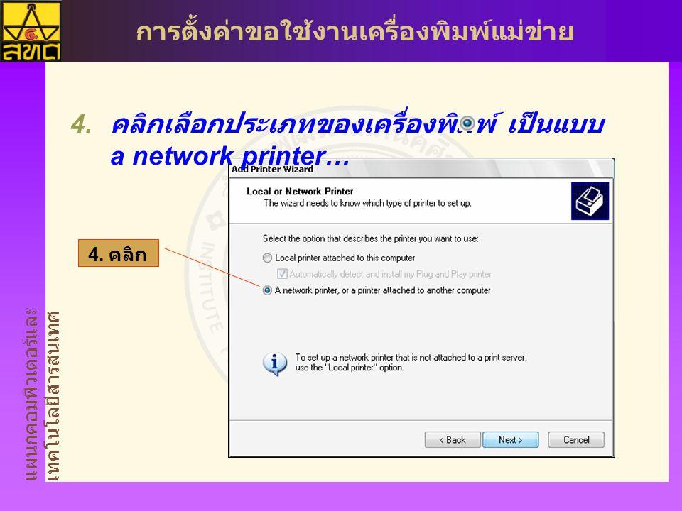แผนกคอมพิวเตอร์และ เทคโนโลยีสารสนเทศ การตั้งค่าขอใช้งานเครื่องพิมพ์แม่ข่าย  คลิกปุ่ม Next 5. คลิก