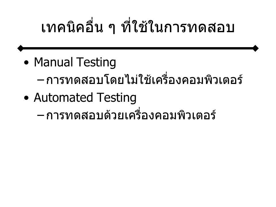 เทคนิคอื่น ๆ ที่ใช้ในการทดสอบ Manual Testing –การทดสอบโดยไม่ใช้เครื่องคอมพิวเตอร์ Automated Testing –การทดสอบด้วยเครื่องคอมพิวเตอร์