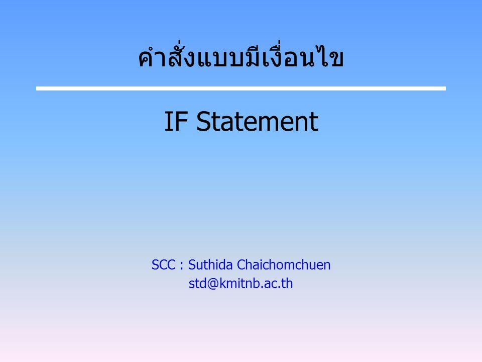 คำสั่งแบบมีเงื่อนไข IF Statement SCC : Suthida Chaichomchuen std@kmitnb.ac.th
