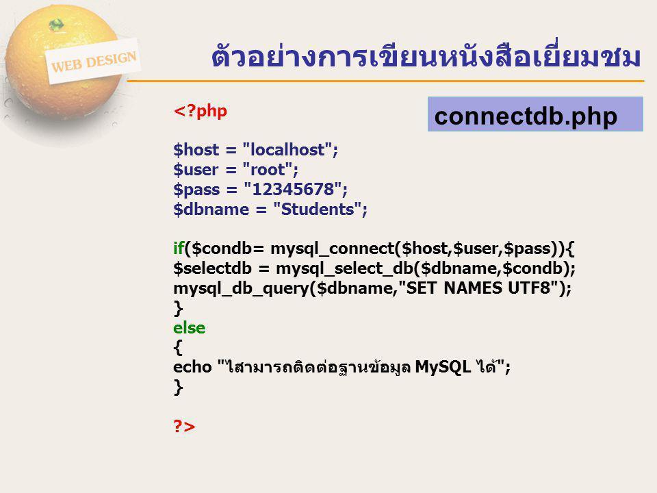 ตัวอย่างการเขียนหนังสือเยี่ยมชม <?php $host =