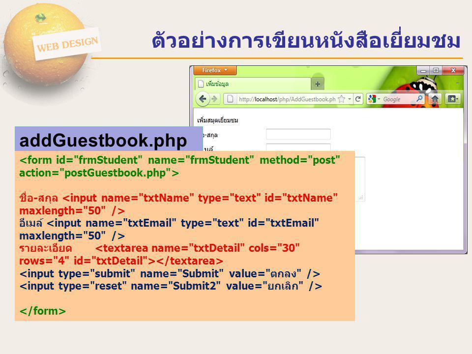 ตัวอย่างการเขียนหนังสือเยี่ยมชม addGuestbook.php ชื่อ-สกุล อีเมล์ รายละเอียด