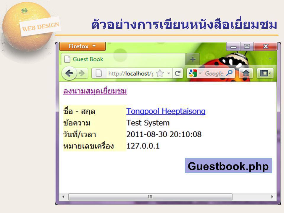 ตัวอย่างการเขียนหนังสือเยี่ยมชม Guestbook.php