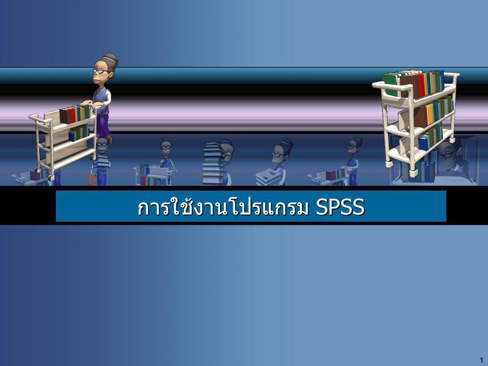 12 การใช้งานโปรแกรม SPSS การใช้งานโปรแกรม SPSS