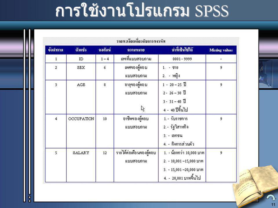 11 การใช้งานโปรแกรม SPSS การใช้งานโปรแกรม SPSS