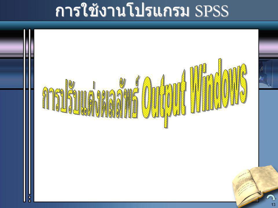 13 การใช้งานโปรแกรม SPSS การใช้งานโปรแกรม SPSS