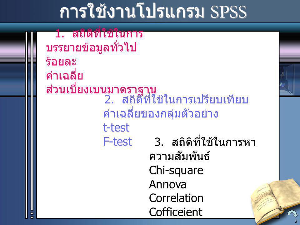 2 การใช้งานโปรแกรม SPSS การใช้งานโปรแกรม SPSS 1.