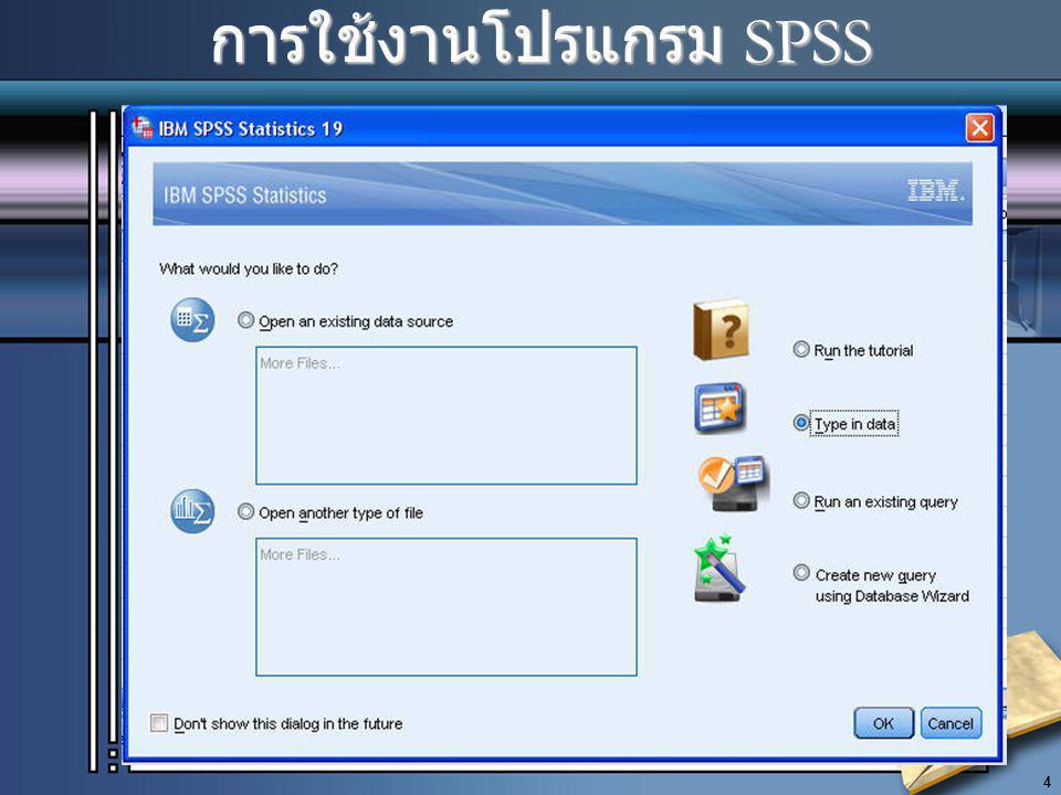 5 หน้าตาโปรแกรม SPSS ทั้ง 4 Windows หน้าตาโปรแกรม SPSS ทั้ง 4 Windows