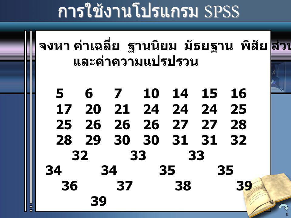 9 การใช้งานโปรแกรม SPSS การใช้งานโปรแกรม SPSS
