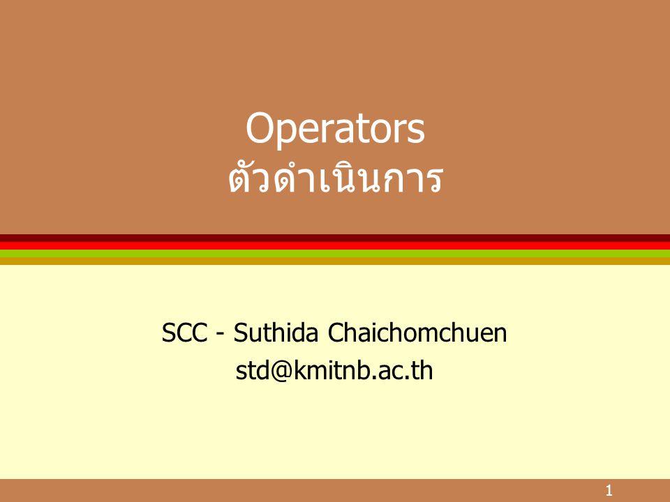 1 Operators ตัวดำเนินการ SCC - Suthida Chaichomchuen std@kmitnb.ac.th