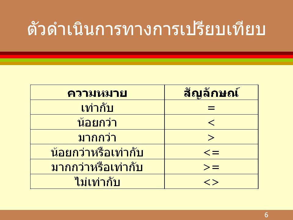 6 ตัวดำเนินการทางการเปรียบเทียบ