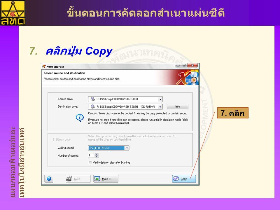 แผนกคอมพิวเตอร์และ เทคโนโลยีสารสนเทศ ขั้นตอนการคัดลอกสำเนาแผ่นซีดี  คลิกปุ่ม Copy 7. คลิก