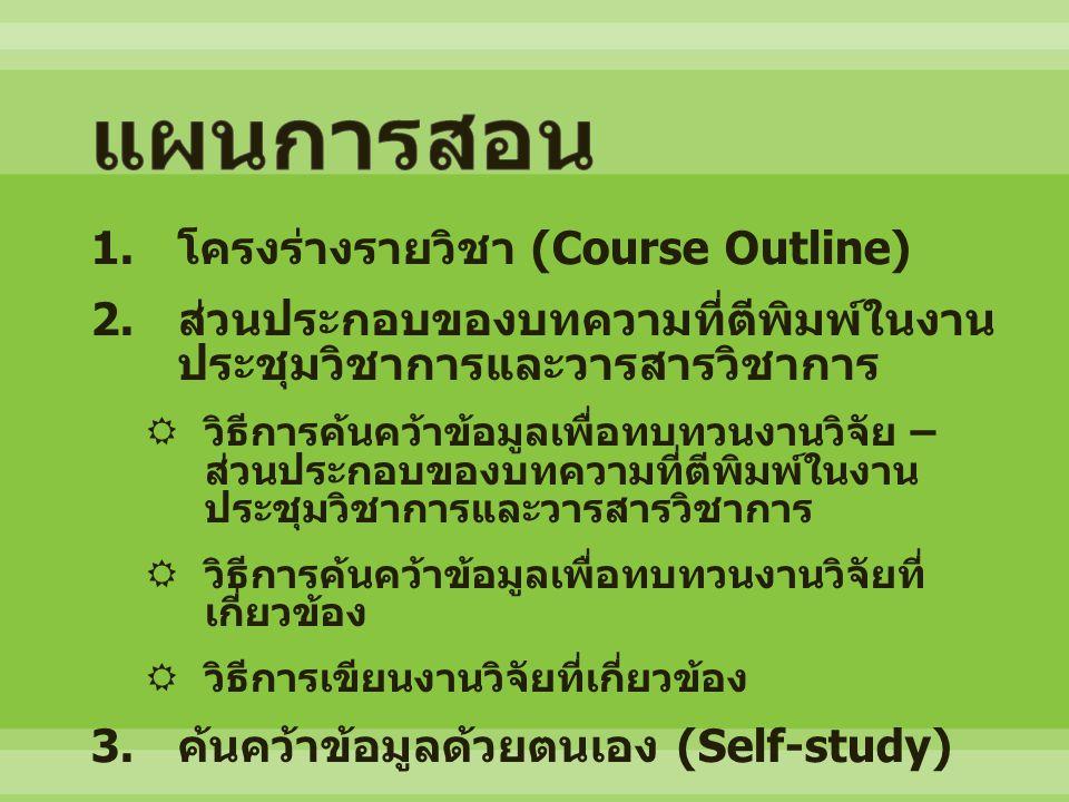 1.โครงร่างรายวิชา (Course Outline) 2.