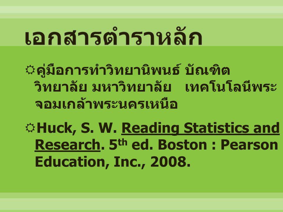  คู่มือการทำวิทยานิพนธ์ บัณฑิต วิทยาลัย มหาวิทยาลัย เทคโนโลนีพระ จอมเกล้าพระนครเหนือ  Huck, S.