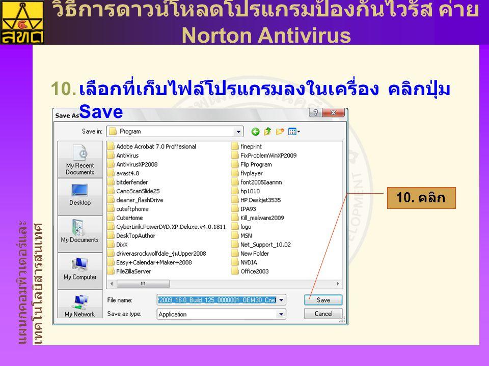 แผนกคอมพิวเตอร์และ เทคโนโลยีสารสนเทศ วิธีการดาวน์โหลดโปรแกรมป้องกันไวรัส ค่าย Norton Antivirus  เลือกที่เก็บไฟล์โปรแกรมลงในเครื่อง คลิกปุ่ม Save 10.