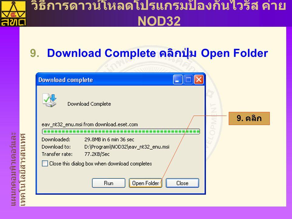 แผนกคอมพิวเตอร์และ เทคโนโลยีสารสนเทศ วิธีการดาวน์โหลดโปรแกรมป้องกันไวรัส ค่าย NOD32  Download Complete คลิกปุ่ม Open Folder 9.