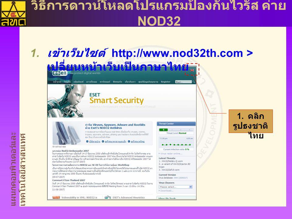 แผนกคอมพิวเตอร์และ เทคโนโลยีสารสนเทศ วิธีการดาวน์โหลดโปรแกรมป้องกันไวรัส ค่าย NOD32  เข้าเว็บไซต์ http://www.nod32th.com > เปลี่ยนหน้าเว็บเป็นภาษาไทย 1.