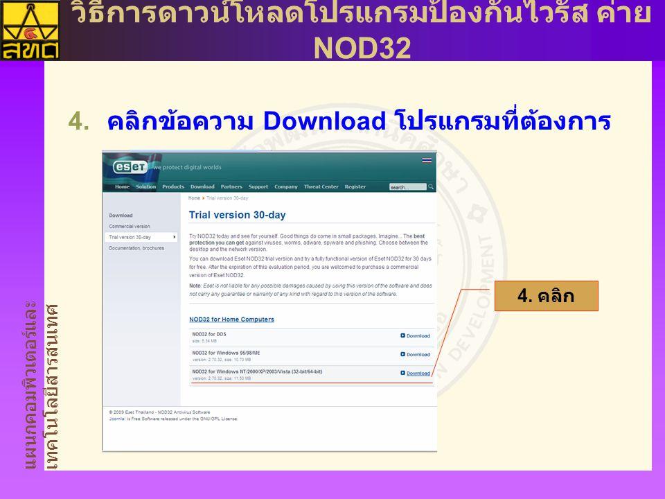 แผนกคอมพิวเตอร์และ เทคโนโลยีสารสนเทศ วิธีการดาวน์โหลดโปรแกรมป้องกันไวรัส ค่าย NOD32  คลิกข้อความ Download โปรแกรมที่ต้องการ 4.