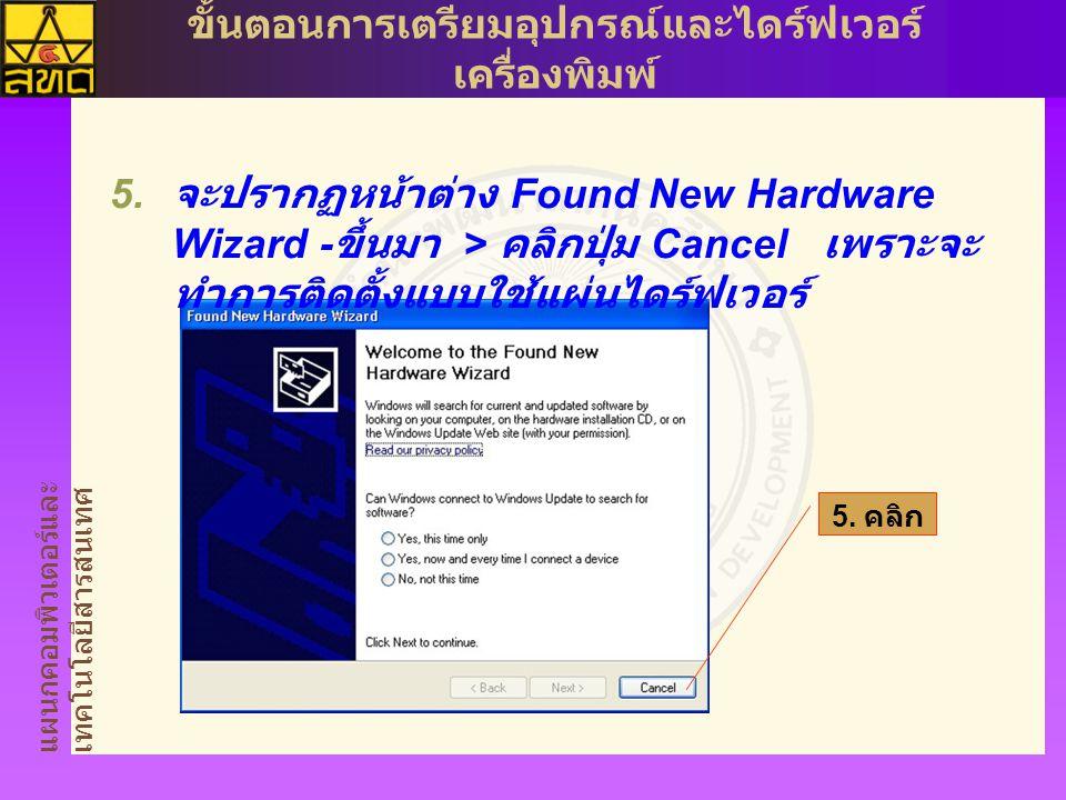 แผนกคอมพิวเตอร์และ เทคโนโลยีสารสนเทศ ขั้นตอนการเตรียมอุปกรณ์และไดร์ฟเวอร์ เครื่องพิมพ์  จะปรากฏหน้าต่าง Found New Hardware Wizard - ขึ้นมา > คลิกปุ่