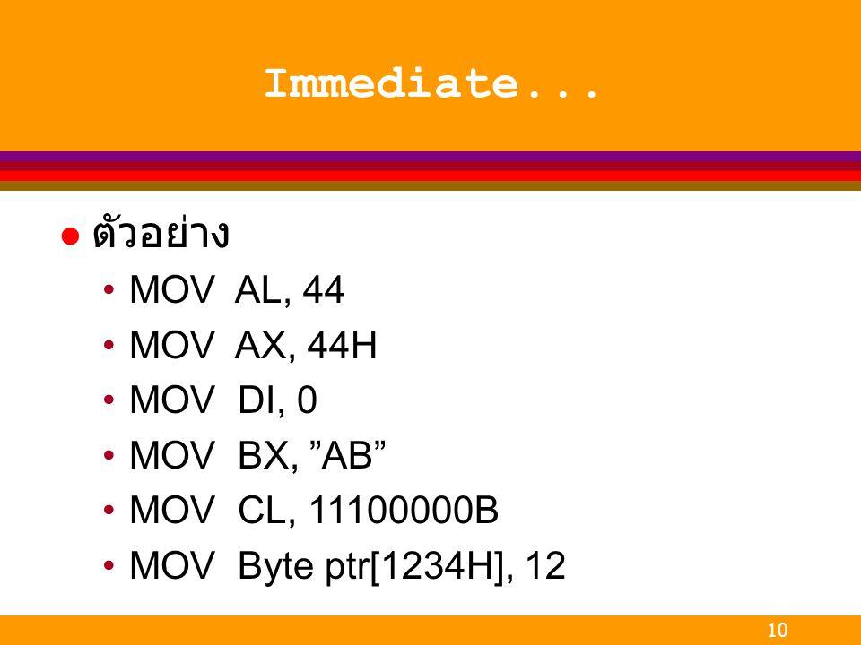 """10 Immediate... l ตัวอย่าง MOV AL, 44 MOV AX, 44H MOV DI, 0 MOV BX, """"AB"""" MOV CL, 11100000B MOV Byte ptr[1234H], 12"""
