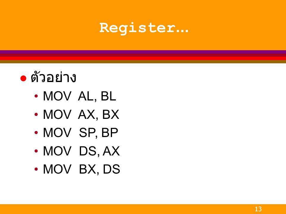 13 Register... l ตัวอย่าง MOV AL, BL MOV AX, BX MOV SP, BP MOV DS, AX MOV BX, DS