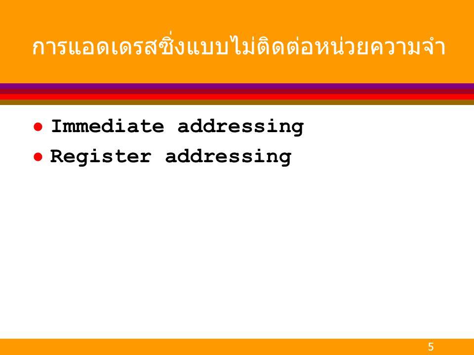 5 การแอดเดรสซิ่งแบบไม่ติดต่อหน่วยความจำ l Immediate addressing l Register addressing