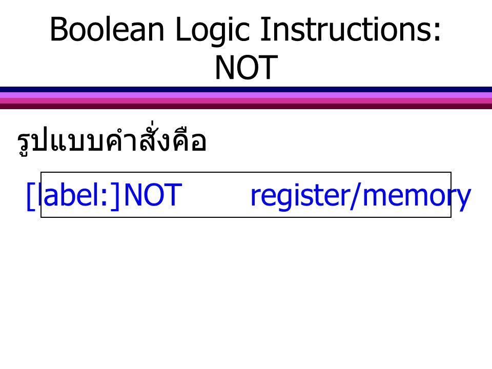 รูปแบบคำสั่งคือ [label:]NOT register/memory Boolean Logic Instructions: NOT