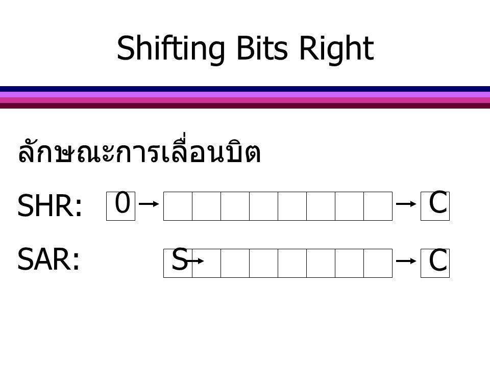 Shifting Bits Right ลักษณะการเลื่อนบิต SHR: SAR: 0C C S