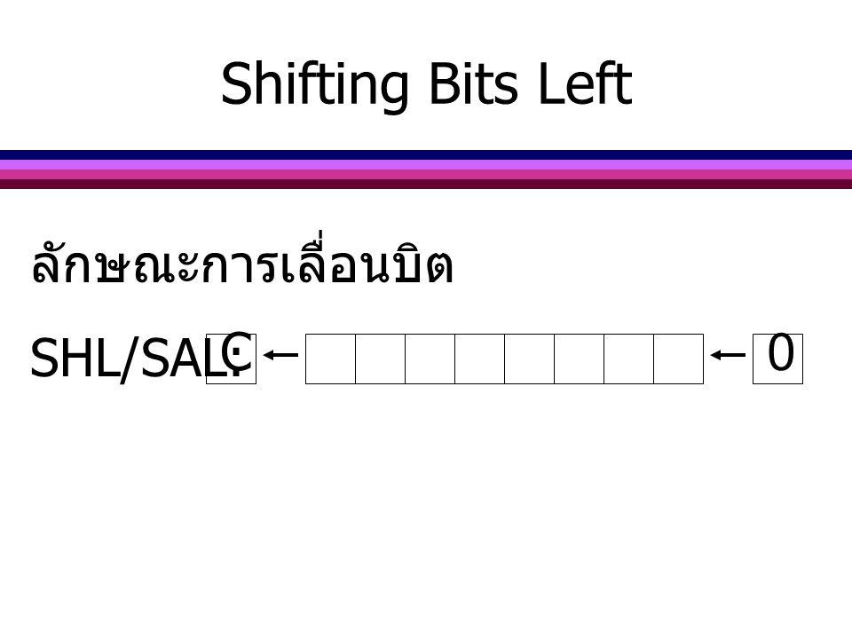 ลักษณะการเลื่อนบิต SHL/SAL: Shifting Bits Left C0