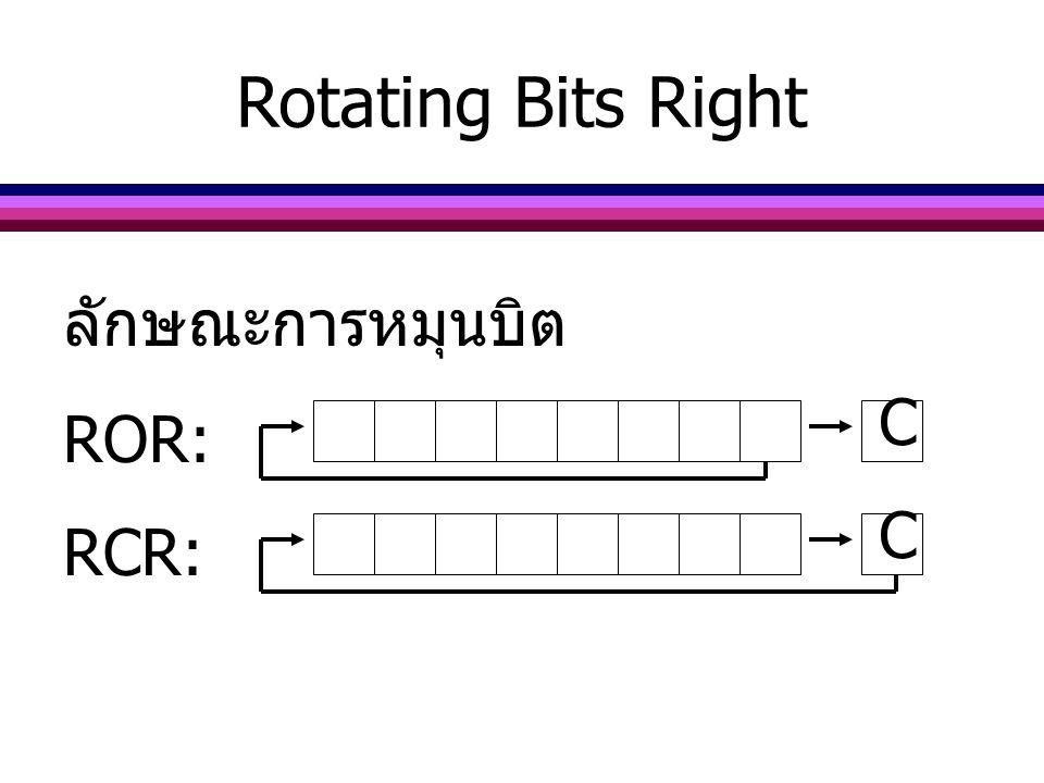 ลักษณะการหมุนบิต ROR: RCR: Rotating Bits Right C C