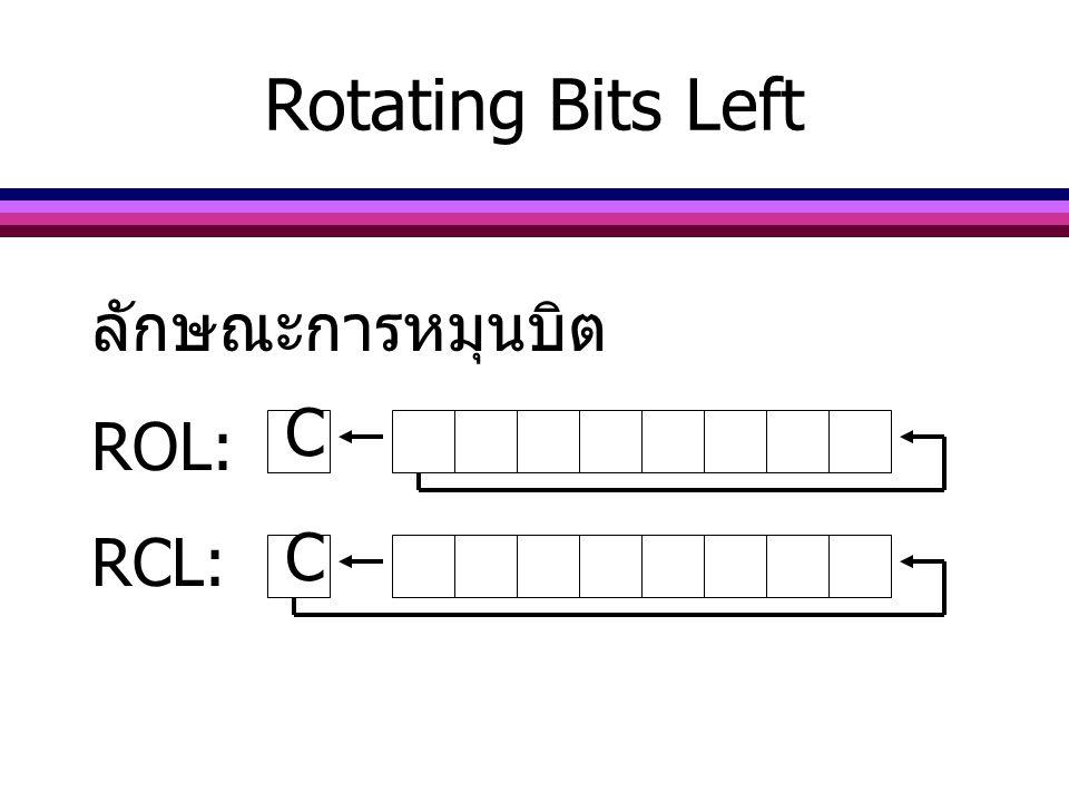 ลักษณะการหมุนบิต ROL: RCL: Rotating Bits Left C C