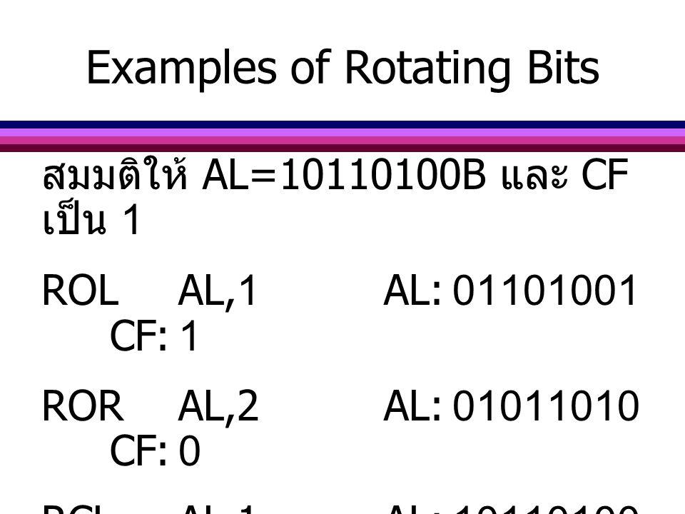 สมมติให้ AL=10110100B และ CF เป็น 1 ROLAL,1AL:01101001 CF:1 RORAL,2AL:01011010 CF:0 RCLAL,1AL:10110100 CF:0 RCRAL,2AL:00101101 CF:0 Examples of Rotati