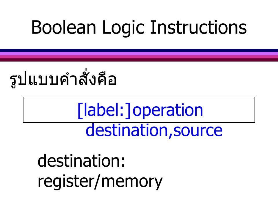 AND: ถ้าค่าของคู่บิตเป็น 1 เหมือนกัน ผลลัพธ์จะถูก SET เป็น 1 แต่ถ้าไม่ใช่ผลลัพธ์จะเป็น 0 OR: ถ้าค่าใดค่าหนึ่งของคู่บิต เป็น 1 ผลลัพธ์จะถูก SET เป็น 1 แต่ถ้าไม่ใช่ผลลัพธ์จะเป็น 0 Boolean Logic Instructions