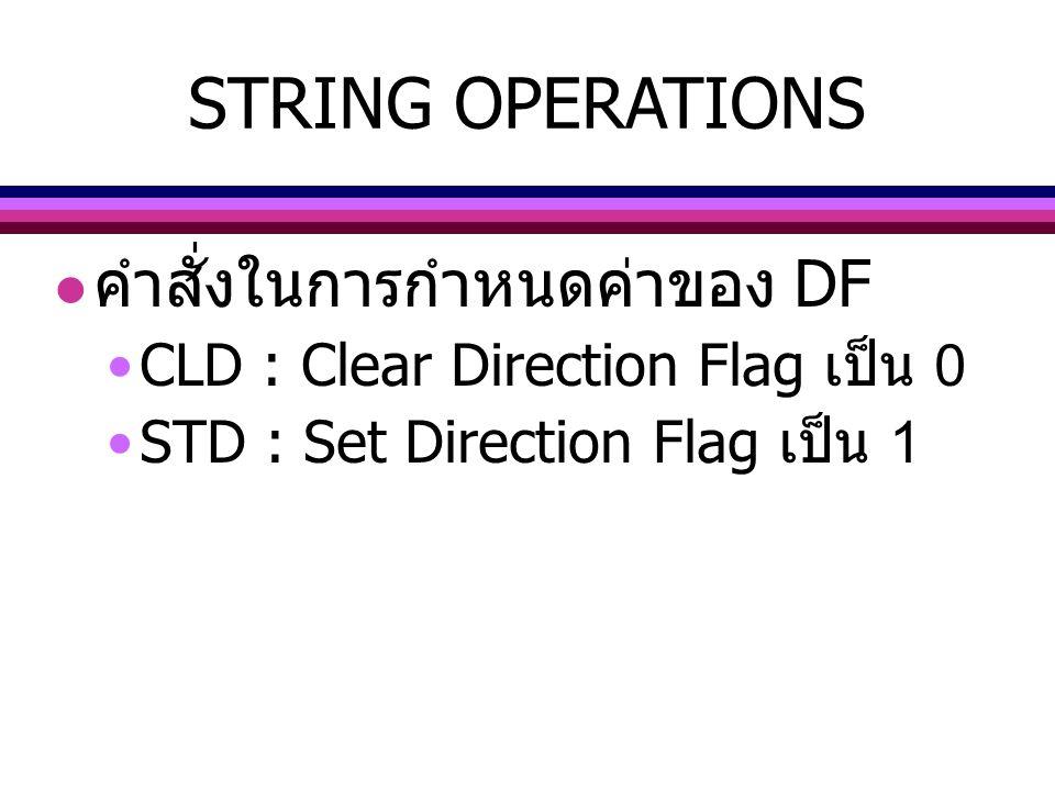 คำสั่งในการกำหนดค่าของ DF CLD : Clear Direction Flag เป็น 0 STD : Set Direction Flag เป็น 1 STRING OPERATIONS