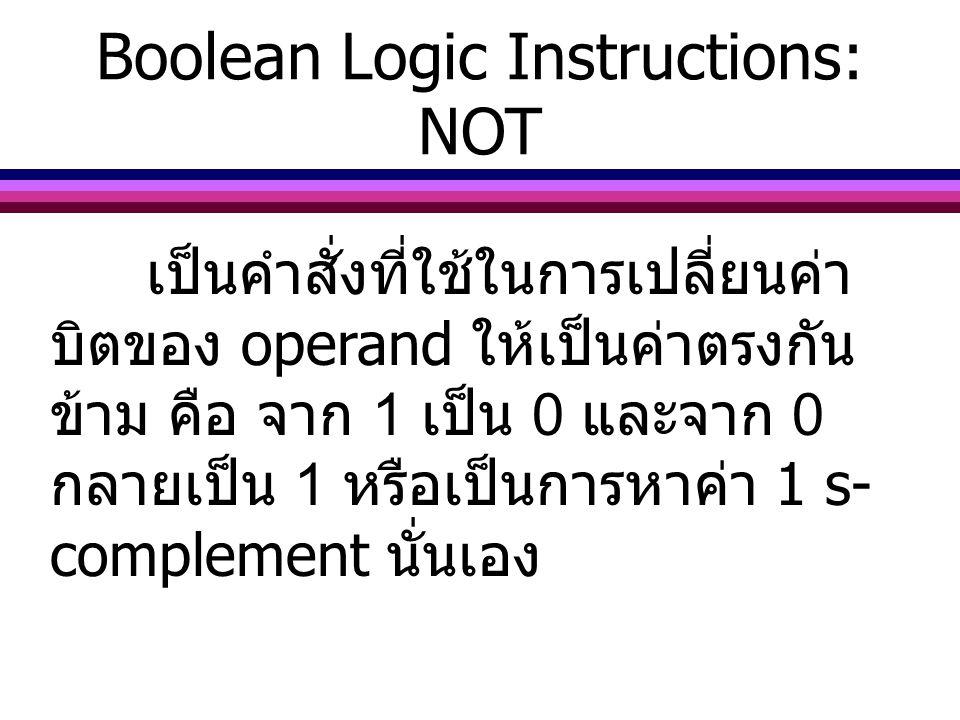 เป็นคำสั่งที่ใช้ในการเปลี่ยนค่า บิตของ operand ให้เป็นค่าตรงกัน ข้าม คือ จาก 1 เป็น 0 และจาก 0 กลายเป็น 1 หรือเป็นการหาค่า 1 s- complement นั่นเอง Boo